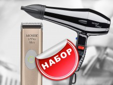 Набор профессиональный фен MOSER Protect Black 4360-0050 и триммер 1584-0053 Moser Cosmoprof Li Pro Rose Gold + Black 1584-0002